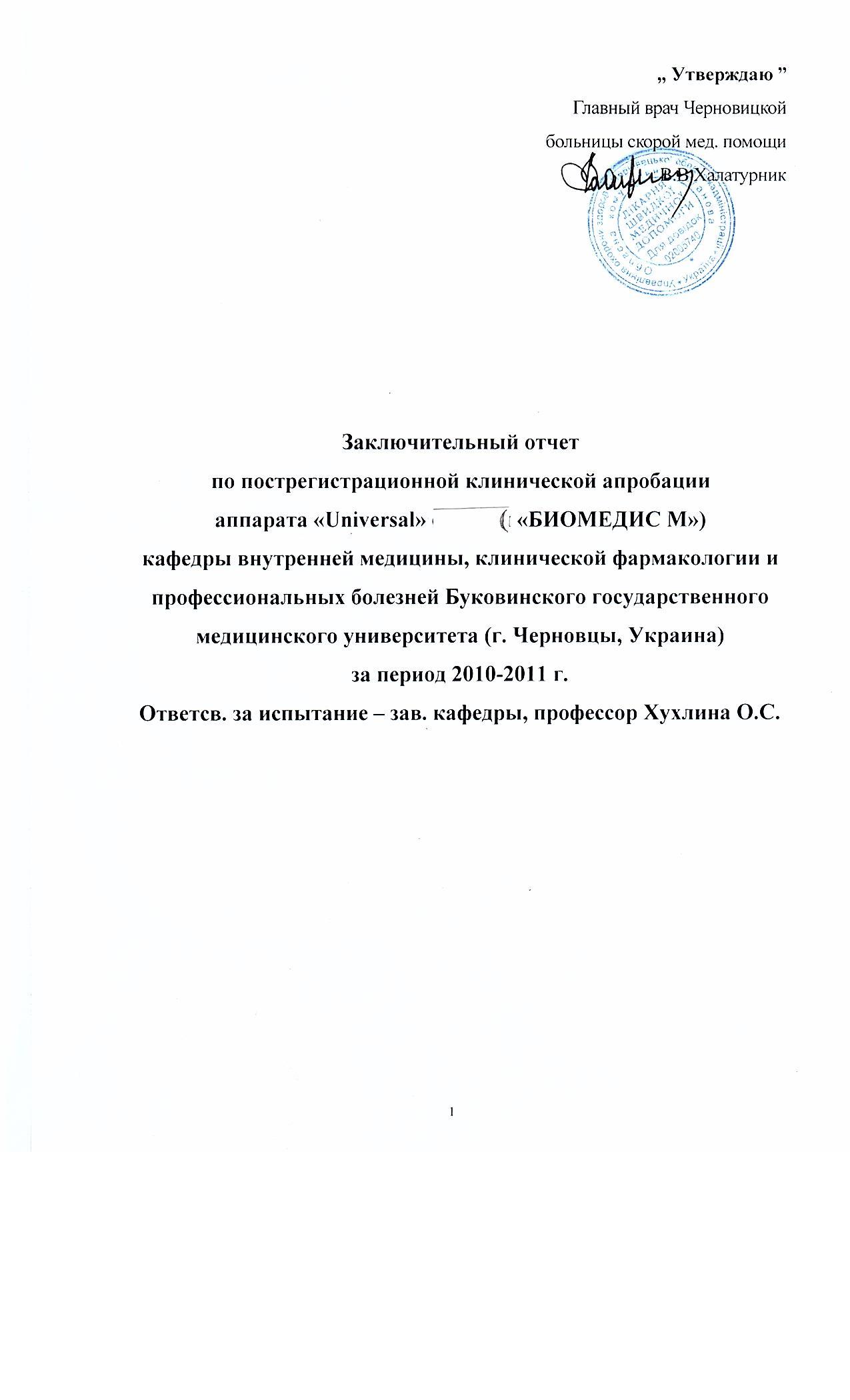 Биомедис М Инструкция