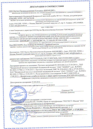 Certificate of conformity on physiotherapeutic device BIOMEDIS