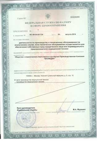 License for production of medical equipment of RPC BIOMEDIS. Annex