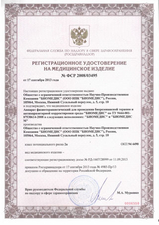 Registration certificate of physiotherapeutic device BIOMEDIS